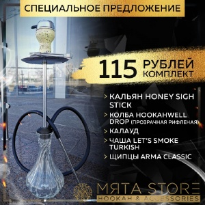 Кальян (набор) Honey Sigh Stick