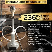 Кальян (набор) HookahTree Composite The One White
